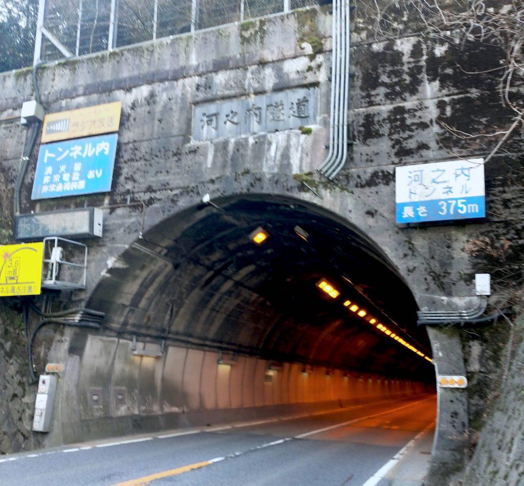 川之内トンネル